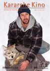 Dave Latham with a large (16.5kg) male coyote trapped in caribou habitat. Image - Eric Heinze.